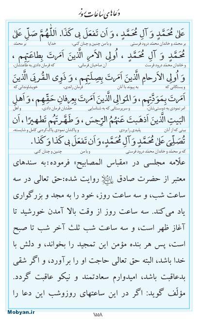 مفاتیح مرکز طبع و نشر قرآن کریم صفحه 1558