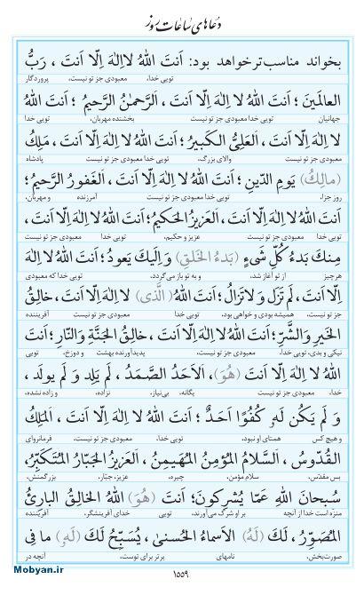 مفاتیح مرکز طبع و نشر قرآن کریم صفحه 1559