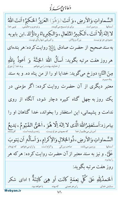 مفاتیح مرکز طبع و نشر قرآن کریم صفحه 1560