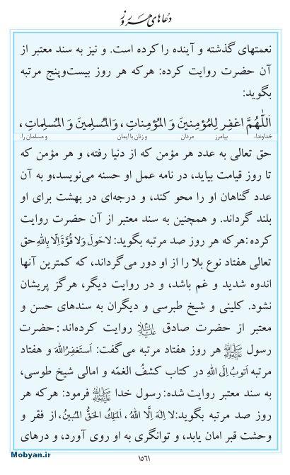 مفاتیح مرکز طبع و نشر قرآن کریم صفحه 1561