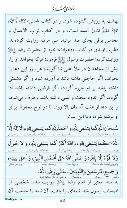 مفاتیح مرکز طبع و نشر قرآن کریم صفحه 1562