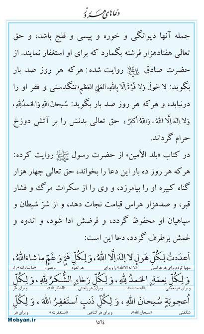 مفاتیح مرکز طبع و نشر قرآن کریم صفحه 1564