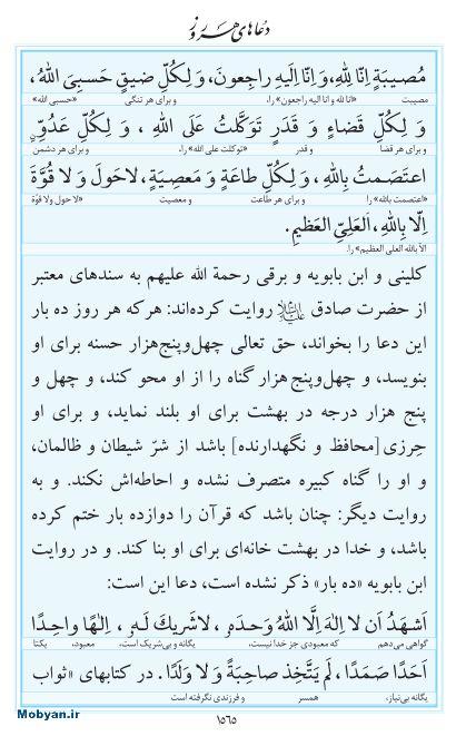 مفاتیح مرکز طبع و نشر قرآن کریم صفحه 1565