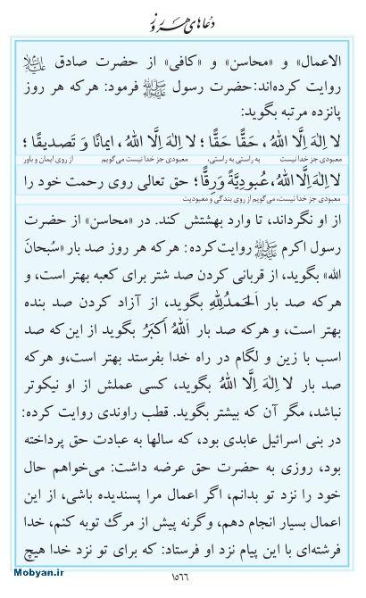 مفاتیح مرکز طبع و نشر قرآن کریم صفحه 1566