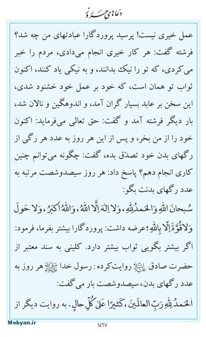 مفاتیح مرکز طبع و نشر قرآن کریم صفحه 1567