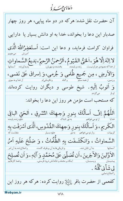 مفاتیح مرکز طبع و نشر قرآن کریم صفحه 1568