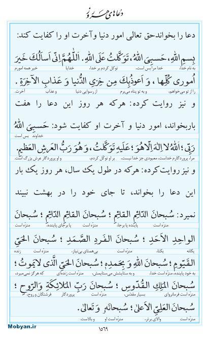 مفاتیح مرکز طبع و نشر قرآن کریم صفحه 1569