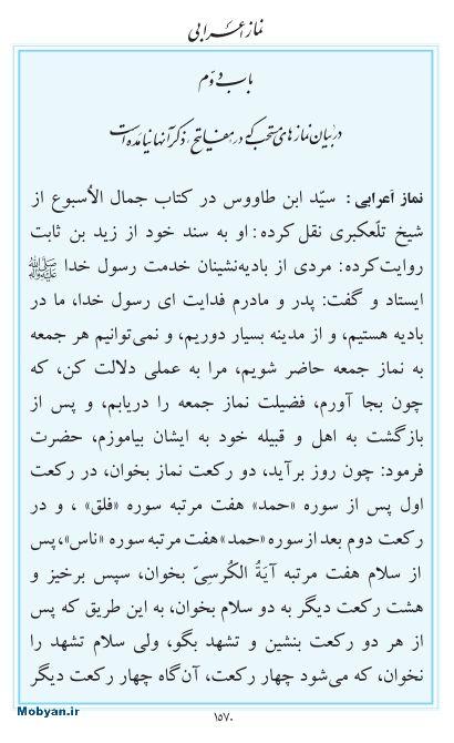 مفاتیح مرکز طبع و نشر قرآن کریم صفحه 1570