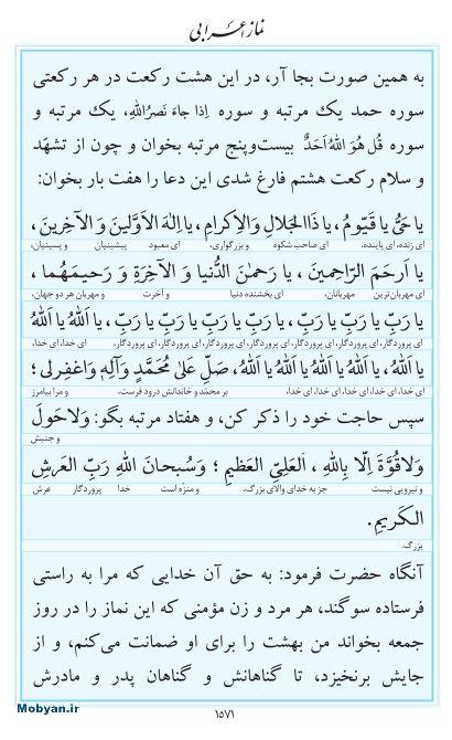 مفاتیح مرکز طبع و نشر قرآن کریم صفحه 1571