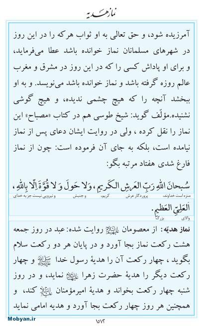 مفاتیح مرکز طبع و نشر قرآن کریم صفحه 1572