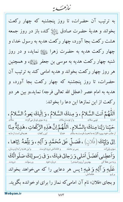 مفاتیح مرکز طبع و نشر قرآن کریم صفحه 1573