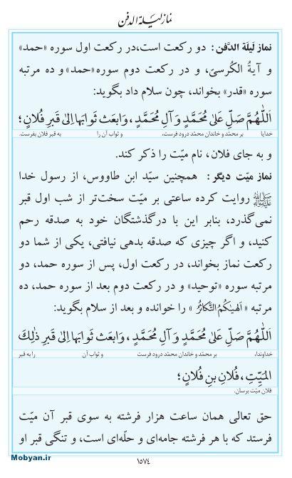 مفاتیح مرکز طبع و نشر قرآن کریم صفحه 1574