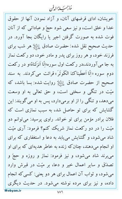 مفاتیح مرکز طبع و نشر قرآن کریم صفحه 1576