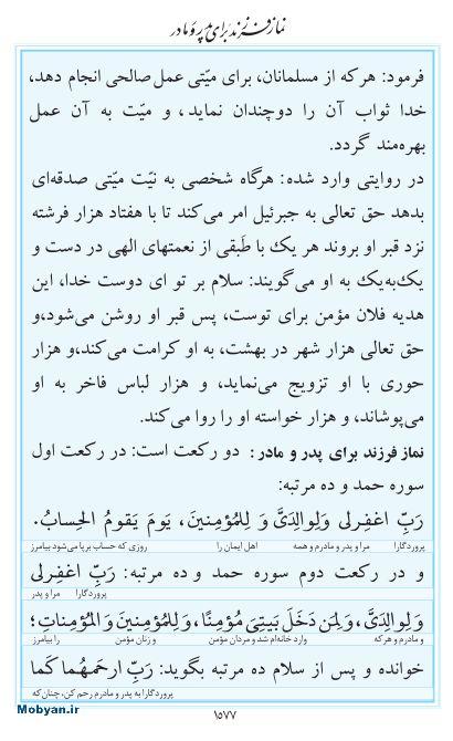 مفاتیح مرکز طبع و نشر قرآن کریم صفحه 1577