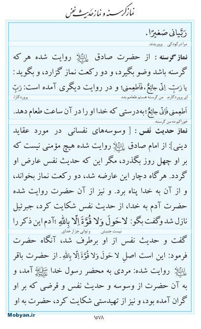 مفاتیح مرکز طبع و نشر قرآن کریم صفحه 1578