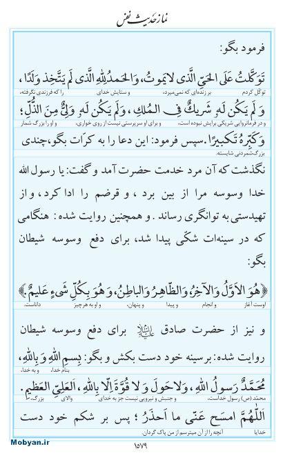 مفاتیح مرکز طبع و نشر قرآن کریم صفحه 1579