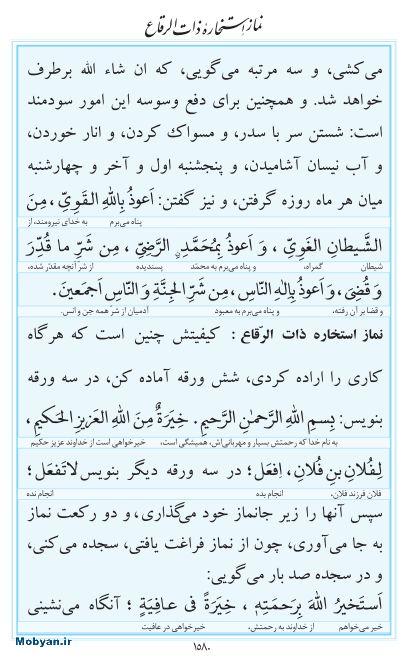 مفاتیح مرکز طبع و نشر قرآن کریم صفحه 1580