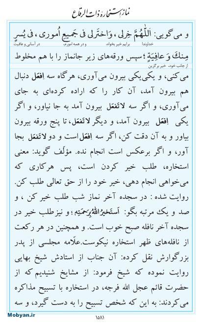 مفاتیح مرکز طبع و نشر قرآن کریم صفحه 1581