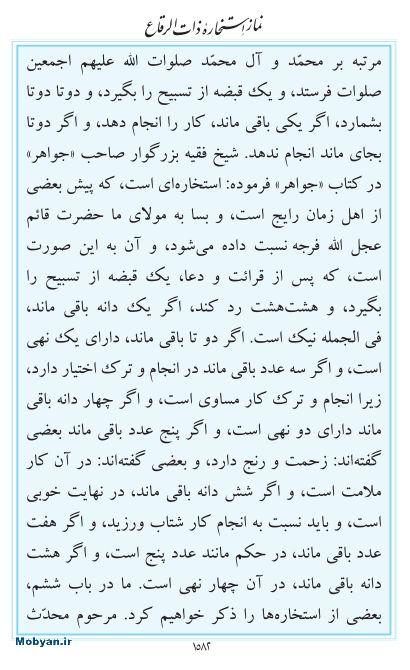 مفاتیح مرکز طبع و نشر قرآن کریم صفحه 1582