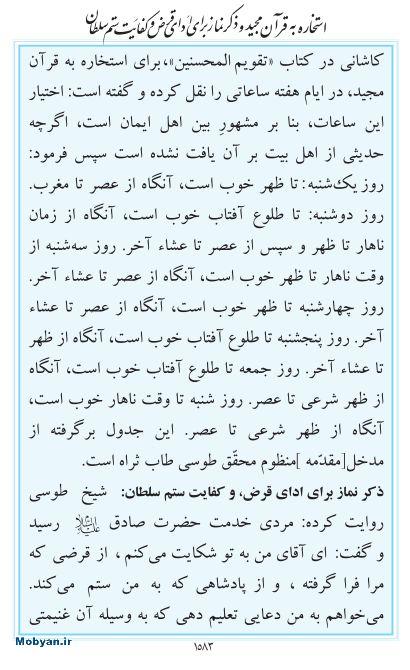 مفاتیح مرکز طبع و نشر قرآن کریم صفحه 1583