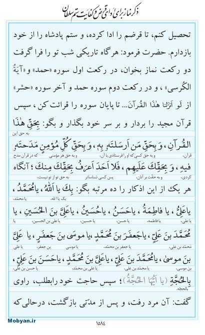 مفاتیح مرکز طبع و نشر قرآن کریم صفحه 1584