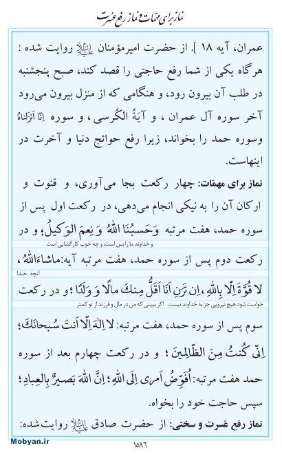 مفاتیح مرکز طبع و نشر قرآن کریم صفحه 1586