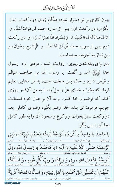 مفاتیح مرکز طبع و نشر قرآن کریم صفحه 1587