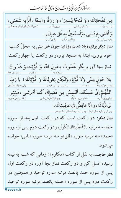 مفاتیح مرکز طبع و نشر قرآن کریم صفحه 1588