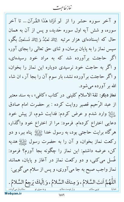 مفاتیح مرکز طبع و نشر قرآن کریم صفحه 1589