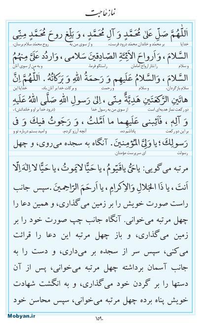 مفاتیح مرکز طبع و نشر قرآن کریم صفحه 1590