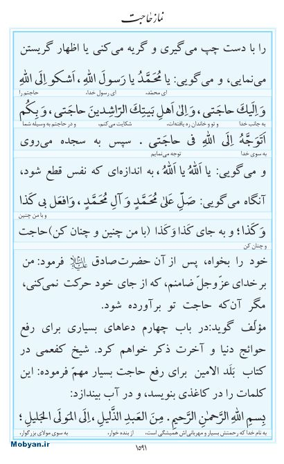 مفاتیح مرکز طبع و نشر قرآن کریم صفحه 1591