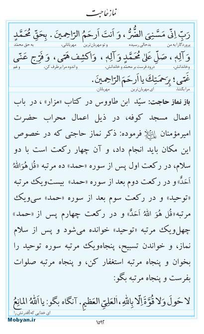 مفاتیح مرکز طبع و نشر قرآن کریم صفحه 1592