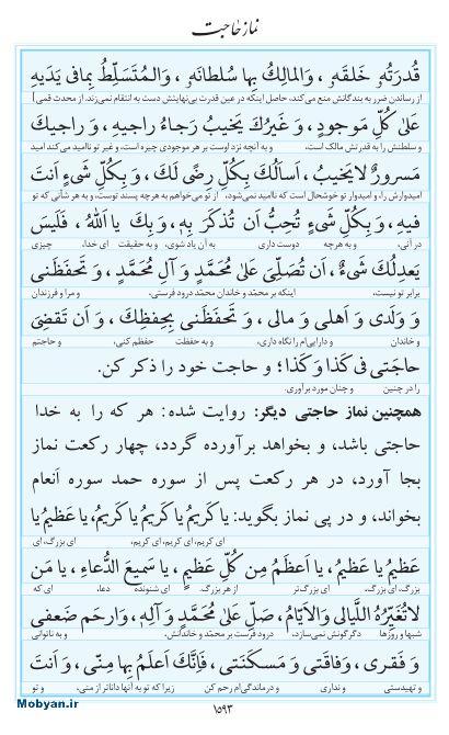 مفاتیح مرکز طبع و نشر قرآن کریم صفحه 1593