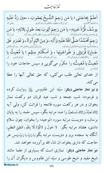 مفاتیح مرکز طبع و نشر قرآن کریم صفحه 1594