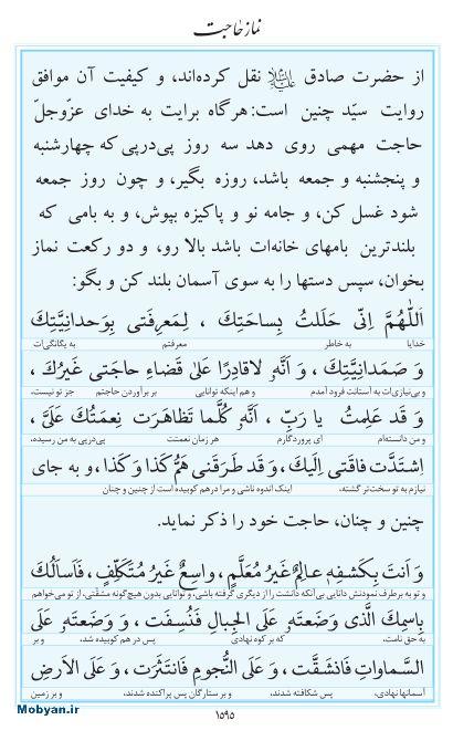 مفاتیح مرکز طبع و نشر قرآن کریم صفحه 1595