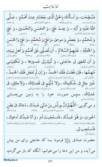 مفاتیح مرکز طبع و نشر قرآن کریم صفحه 1596