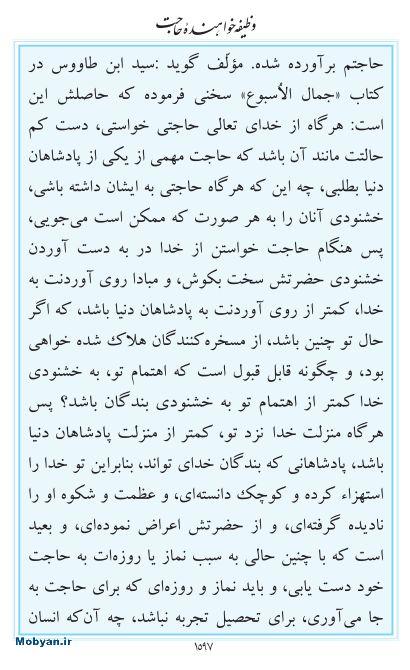 مفاتیح مرکز طبع و نشر قرآن کریم صفحه 1597