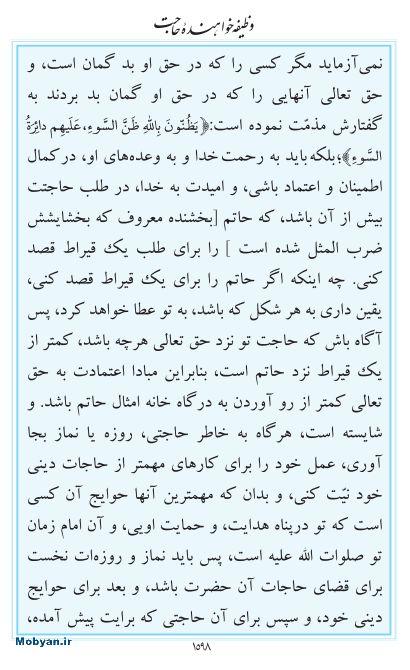 مفاتیح مرکز طبع و نشر قرآن کریم صفحه 1598