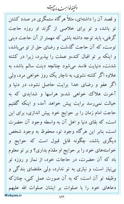 مفاتیح مرکز طبع و نشر قرآن کریم صفحه 1599
