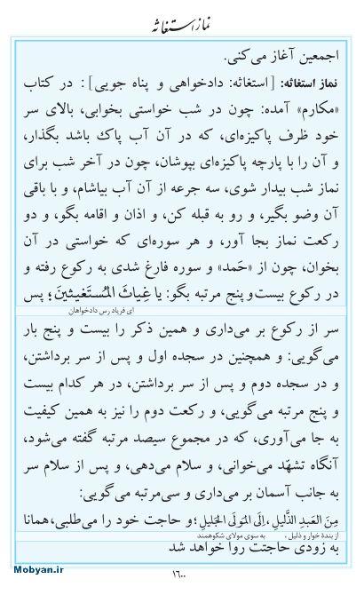 مفاتیح مرکز طبع و نشر قرآن کریم صفحه 1600