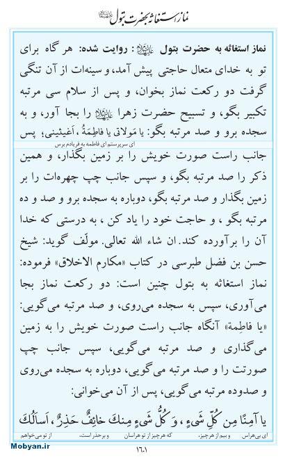 مفاتیح مرکز طبع و نشر قرآن کریم صفحه 1601