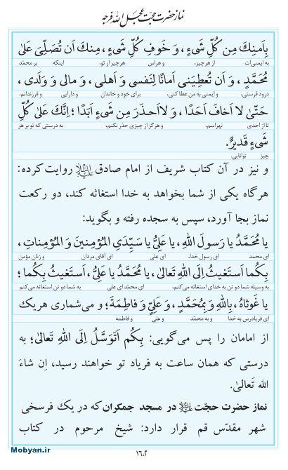 مفاتیح مرکز طبع و نشر قرآن کریم صفحه 1602