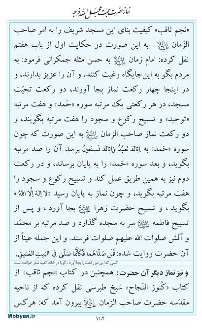 مفاتیح مرکز طبع و نشر قرآن کریم صفحه 1603