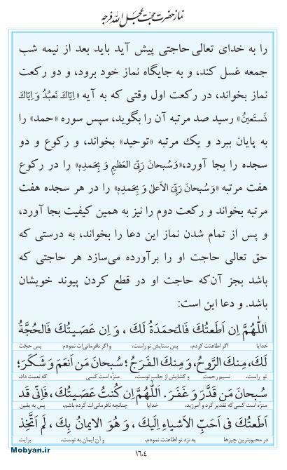 مفاتیح مرکز طبع و نشر قرآن کریم صفحه 1604