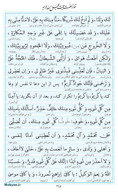 مفاتیح مرکز طبع و نشر قرآن کریم صفحه 1605