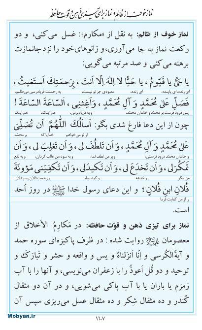 مفاتیح مرکز طبع و نشر قرآن کریم صفحه 1607