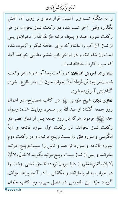 مفاتیح مرکز طبع و نشر قرآن کریم صفحه 1608