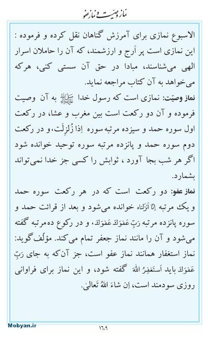 مفاتیح مرکز طبع و نشر قرآن کریم صفحه 1609