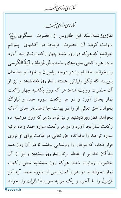 مفاتیح مرکز طبع و نشر قرآن کریم صفحه 1610