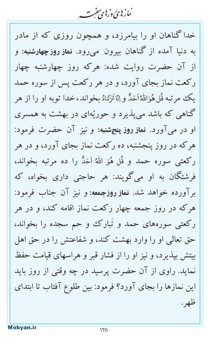 مفاتیح مرکز طبع و نشر قرآن کریم صفحه 1611
